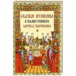 Сказки Пушкина в иллюстрациях Бориса Зворыкина