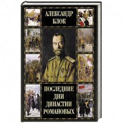 Последние дни династии Романовых