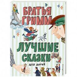 Лучшие сказки для детей
