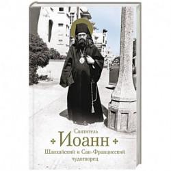 Святитель Иоанн Шанхайский и Сан-Франц