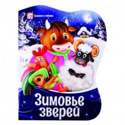 Зимовье зверей: сказки и стихи
