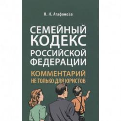 Семейный кодекс Российской Федерации. Комментарий не только для юристов