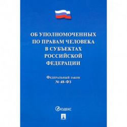 Об уполномоченных по правам человека в субъектах Российской Федерации. Федеральный Закон № 48-ФЗ