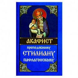 Акафист преподобному Стилиану Пафлагонскому