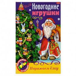 Новогодние игрушки. Дед Мороз