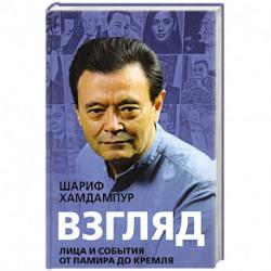 Взгляд: лица и события от Памира до Кремля
