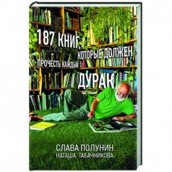 187 книг, которые должен прочесть каждый дурак