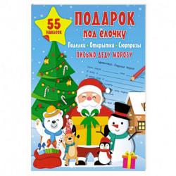 Подарок под Ёлочку: поделки, открытки, сюрпризы