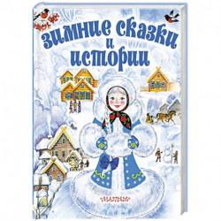 Зимние сказки и истории