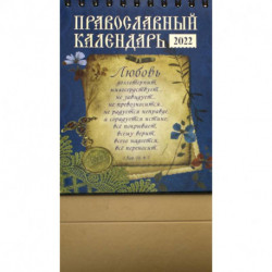 Православный календарь 2022. Любовь
