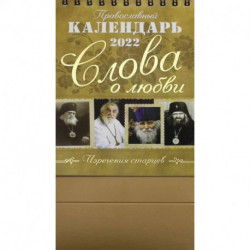 Православный календарь 2022. Слова о любви