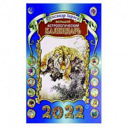 Большой астрологический календарь 2022