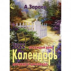 Календарь дачника и цветовода 2022 на каждый день