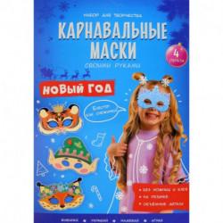 Карнавальные маски. Новый год. 4 образа