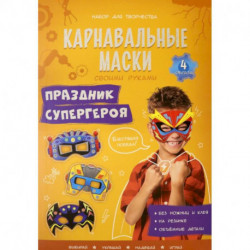 Карнавальные маски. Праздник супергероя. 4 образа