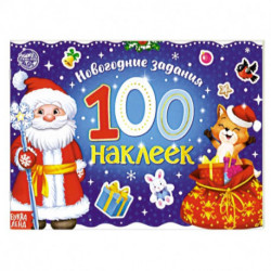 Новогодний альбом 100 наклеек «Дедушка Мороз»