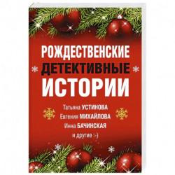 Рождественские детективные истории