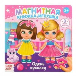Магнитная книжка-игрушка «Одень куколку»
