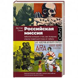 Российская миссия