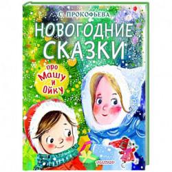 Новогодние сказки про Машу и Ойку