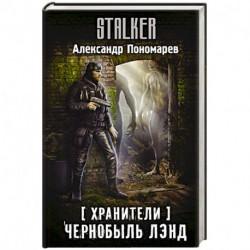 Хранители. Чернобыль Лэнд