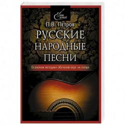 Русские народные песни. Безнотная методика обучения игре на гитаре