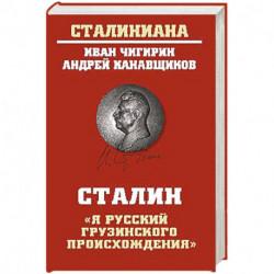 Сталин:'Я русский грузинского происхождения'