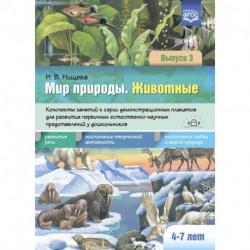 Мир природы.Животные. Вып.3 .4-7 лет. Конспекты занятий к серии демонстрационных плакатов (ФГОС)