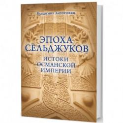 Эпоха Сельджуков. Истоки Османской империи