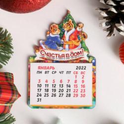 Календарь отрывной на магните 'Символ года 2022. Счастья в дом'
