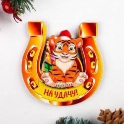 Магнит двухслойный 'На удачу!' тигр в подкове