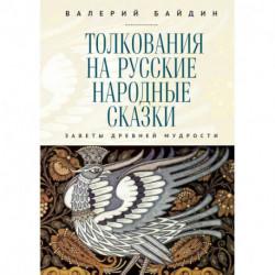 Толкования на русские народные сказки.Заветы древней мудрости