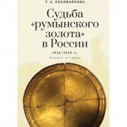 Судьба 'румынского золота'в России 1916-2020.Очерки истории