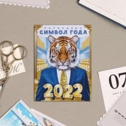 Календарь на магните, отрывной 'Символ года 2022 - 2' 10x13 см
