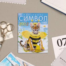 Календарь на магните, отрывной 'Символ года 2022 - 1' 10х13 см