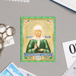 Календарь на магните, отрывной 'Матрона Московская' 2022 год, 10х13 см