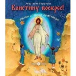 Воистину воскрес!
