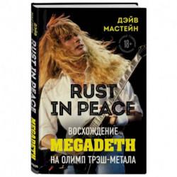 Rust in Peace: восхождение Megadeth на Олимп трэш-метала