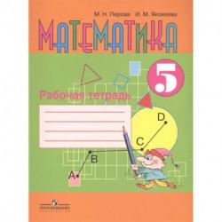 Математика 5 класс [Рабочая тетрадь]