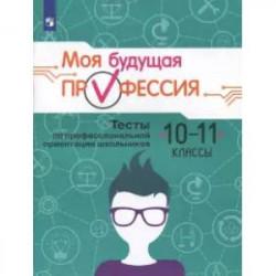 Моя будущая профессия 10-11кл Тесты по проф.ориент
