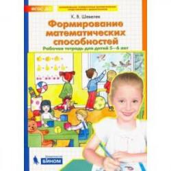 Формирование математических способностей. Рабочая тетрадь для детей 5-6 лет. ФГОС