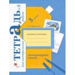 Литературное чтение. 3 класс. Тетрадь для контрольных работ № 2. ФГОС