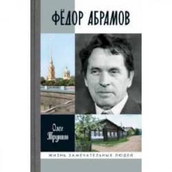 Федор Абрамов. Раненое сердце