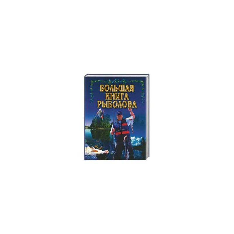 Большая книга рыболова любителя fb2