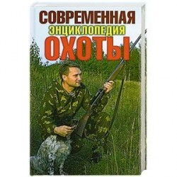 Современная энциклопедия охоты