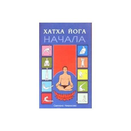 Хатха йога. Начала