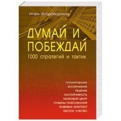 Думай и побеждай: 1000 стратегий и тактик