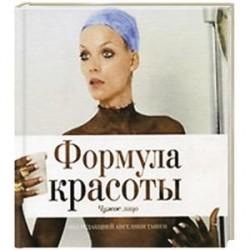 Альбом 'Формула красоты. Чужое лицо'