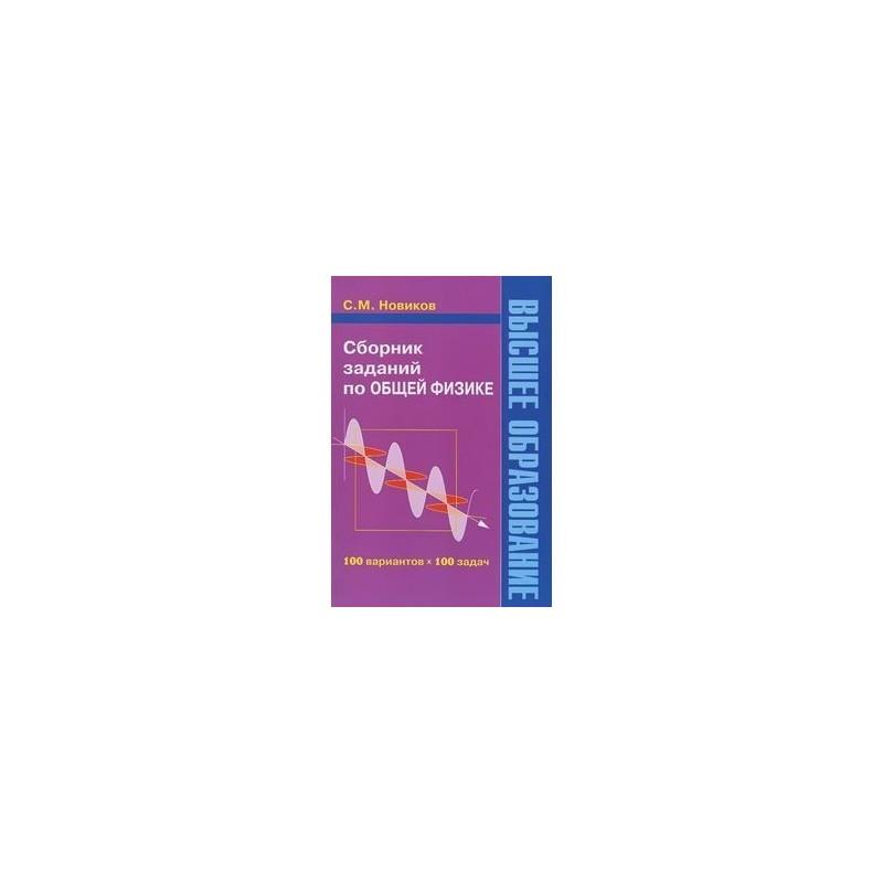 Решебник Савельев Сборник Задач По Общей Физике