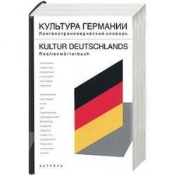 Культура Германии: лингвострановедческий словарь: свыше 5000 единиц